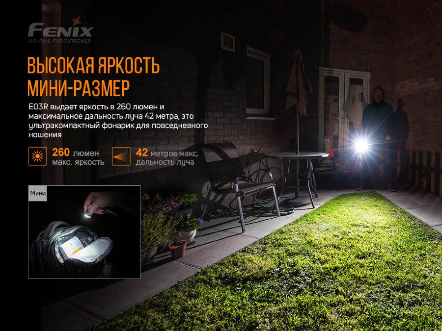 Фонарь Fenix E03R (светодиод Match CA18 и Everlight 2835) 1
