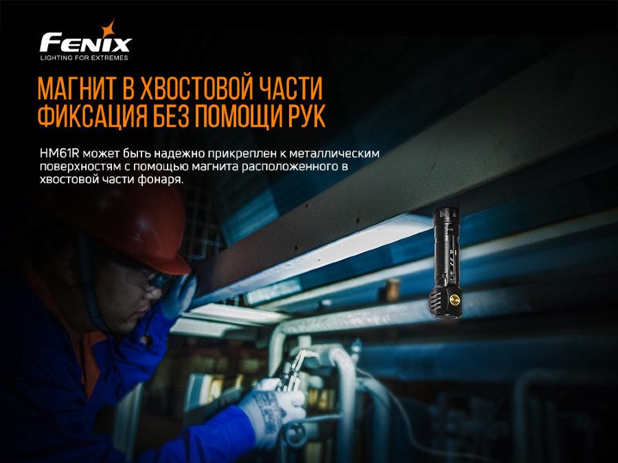 Мультифонарь Fenix HM61R LUMINUS SST40 (+ аккумулятор 3500 mAh) 1