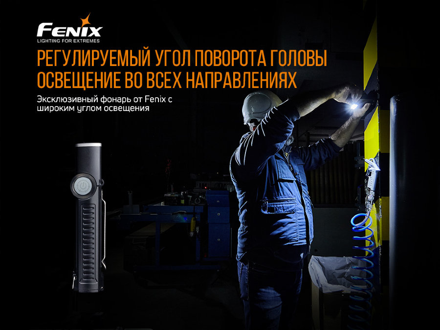 Фонарь Fenix WT20R 1